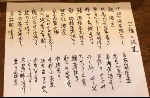 おせち内容|福岡博多懐石料理太郎源